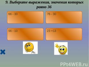 9. Выберите выражения, значения которых равно 36