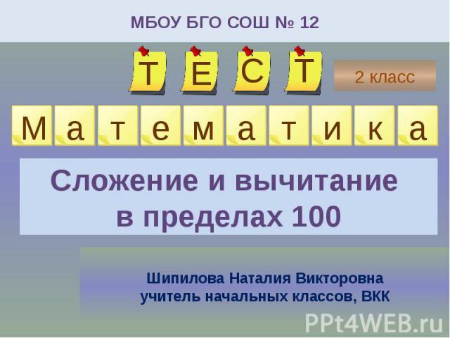 Сложение и вычитание в пределах 100Шипилова Наталия Викторовнаучитель начальных классов, ВКК