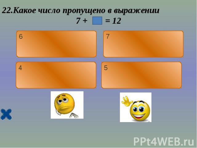 Какое число пропущено в выражении 7 + = 12