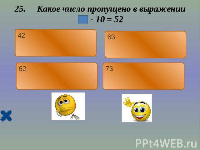 Какое число пропущено в выражении - 10 = 52
