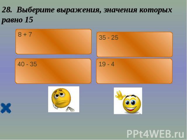 28. Выберите выражения, значения которых равно 15