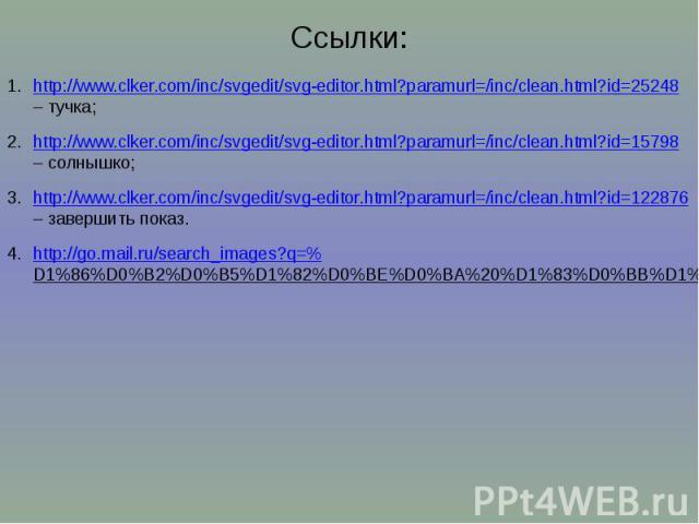 Ссылки:http://www.clker.com/inc/svgedit/svg-editor.html?paramurl=/inc/clean.html?id=25248 – тучка;http://www.clker.com/inc/svgedit/svg-editor.html?paramurl=/inc/clean.html?id=15798 – солнышко;http://www.clker.com/inc/svgedit/svg-editor.html?paramurl…