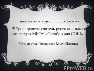 Урок русского языка в 7 классеУрок провела учитель русского языка и литературы М