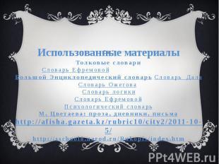 Использованные материалыТолковые словариСловарь Ефремовой Большой Энциклопедичес