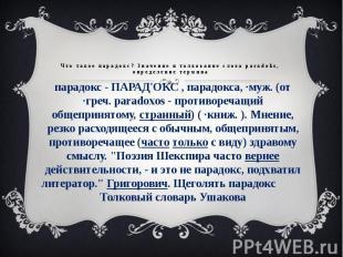 парадокс - ПАРАД'ОКС , парадокса, ·муж. (от ·греч. paradoxos - противоречащий об