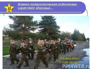 Военно-патриотическая подготовка укрепляет здоровье…