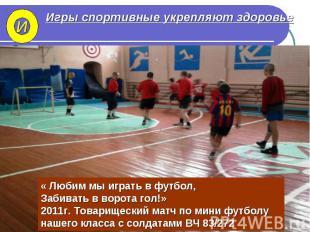 Игры спортивные укрепляют здоровье « Любим мы играть в футбол,Забивать в ворота