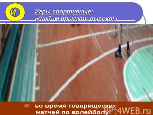 Игры спортивные:«Любим прыгать высоко!»