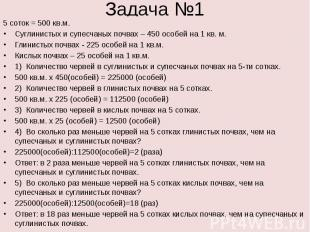 Задача №15 соток = 500 кв.м.Суглинистых и супесчаных почвах – 450 особей на 1 кв