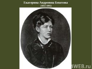 Екатерина Андреевна Бекетова (1855-1892)