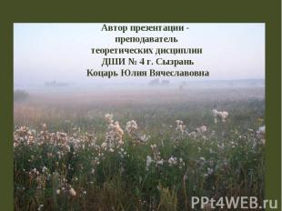 Автор презентации - преподаватель теоретических дисциплин ДШИ № 4 г. СызраньКоца