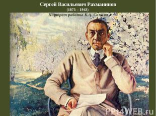 Сергей Васильевич Рахманинов(1873 – 1943) Портрет работы К.А. Сомова
