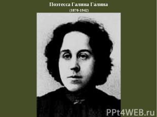 Поэтесса Галина Галина (1870-1942)