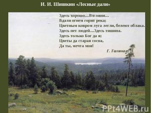 И. И. Шишкин «Лесные дали»Здесь хорошо…Взгляни…Вдали огнем горит река;Цветным ко