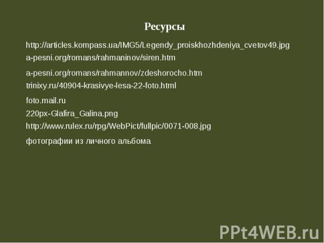 a-pesni.org/romans/rahmaninov/siren.htm