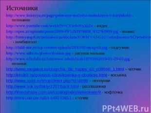 ИсточникиИсточникиhttp://www.kukuzya.ru/page/pelenanie-malysha-instruktsiya-v-ka