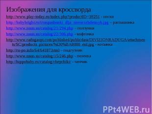 Изображения для кроссворда Изображения для кроссворда http://www.play-today.ru/i