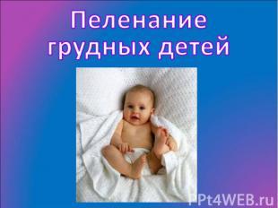 Пеленаниегрудных детей