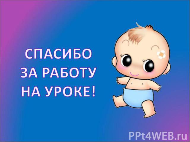 СПАСИБОЗА РАБОТУНА УРОКЕ!