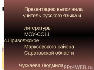 Презентацию выполнила учитель русского языка и литературы МОУ-СОШ с.Приволжское