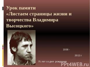 Урок памяти«Листаем страницы жизни и творчества Владимира Высоцкого» 1938 - 2013