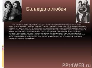 Баллада о любви Они встретились в 1967 году, когда приехавшую в Москву Марину пр
