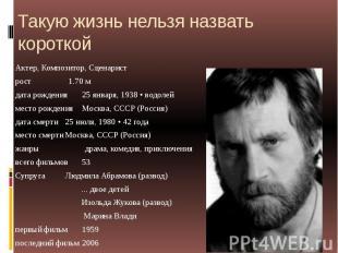 Такую жизнь нельзя назвать короткой Актер, Композитор, Сценарист рост 1.70 м дат