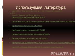 Используемая литератураАндреев Ю. А. «Среди нехоженых дорог одна - моя» (сборник