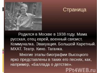 Страница 2. Родился в Москве в 1938 году. Мама русская, отец еврей, военный связ