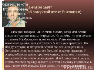 Каким он был?(об авторской песне Высоцкого) Высоцкий говорил: «Я не очень люблю,