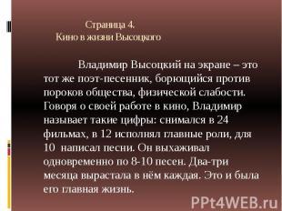 Страница 4. Кино в жизни Высоцкого Владимир Высоцкий на экране – это тот же поэт