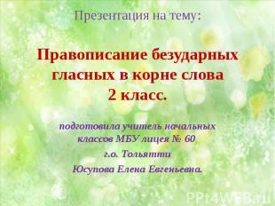 Презентация на тему: Правописание безударных гласных в корне слова2 класс. подго