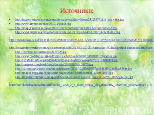 Источники:http://images.yandex.ru/yandsearch?source=wiz&fp=0&text2F12567