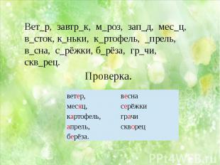 Вет_р, завтр_к, м_роз, зап_д, мес_ц, в_сток, к_ньки, к_ртофель, _прель, в_сна, с