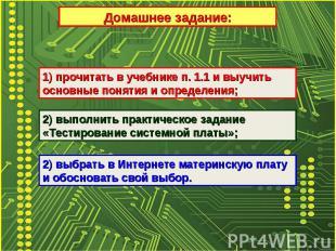 Домашнее задание:) прочитать в учебнике п. 1.1 и выучить основные понятия и опре
