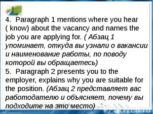4.Paragraph 1 mentions where you hear ( know) about the vacancy and names the