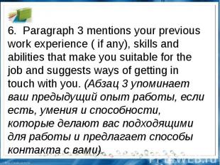 6.Paragraph 3 mentions your previous work experience ( if any), skills and abi