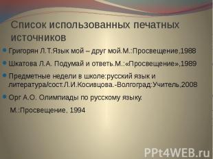 Список использованных печатных источников Григорян Л.Т.Язык мой – друг мой.М.:Пр