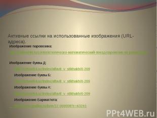 Активные ссылки на использованные изображения (URL-адреса).Изображение паровозик