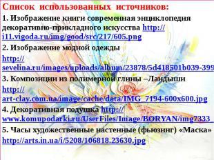 Список использованных источников:Список использованных источников:1. Изображение