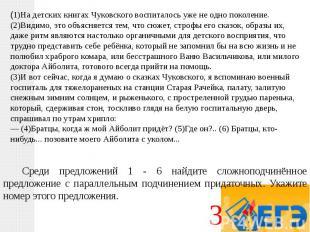 (1)На детских книгах Чуковского воспиталось уже не одно поколение. (2)Видимо, эт