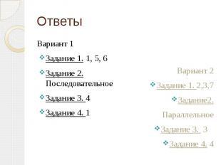 Ответы Вариант 1 Задание 1. 1, 5, 6 Задание 2. Последовательное Задание 3. 4 Зад