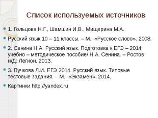 Список используемых источников 1. Гольцова Н.Г., Шамшин И.В., Мищерина М.А. Русс