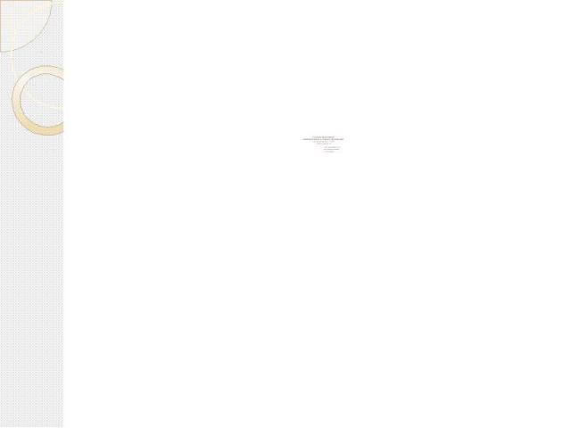 Сложные предложения. Знаки препинания в сложных предложениях. Урок русского языка, 11 класс УМК Гольцовой Н.Г. Автор: Батманова А. И., учитель русского языка и литературы