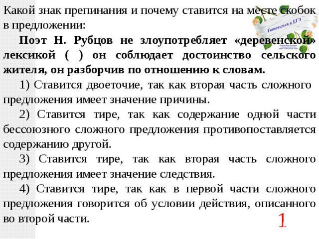 Какой знак препинания и почему ставится на месте скобок в предложении: Поэт Н. Рубцов не злоупотребляет «деревенской» лексикой ( ) он соблюдает достоинство сельского жителя, он разборчив по отношению к словам. 1) Ставится двоеточие, так как вторая ч…