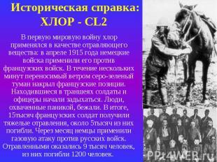 Историческая справка: ХЛОР - СL2 В первую мировую войну хлор применялся в качест