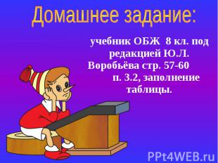 Домашнее задание: учебник ОБЖ 8 кл. под редакцией Ю.Л. Воробьёва стр. 57-60 п. 3