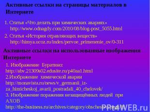 1. Статья «Что делать при химических авариях» http://www.odnagdy.com/2010/08/blo