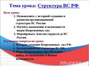 Тема урока: Структура ВС РФ Цель урока: 1. Познакомить с историей создания и раз