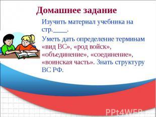 Изучить материал учебника на стр.____. Уметь дать определение терминам «вид ВС»,